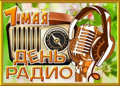 Картинка классная картинка день радио