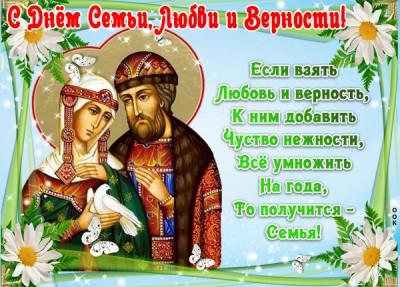 Картинка классная картинка день семьи, любви и верности