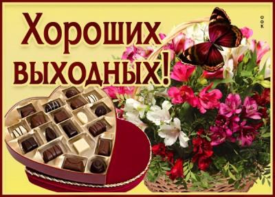 Картинка классная картинка хороших выходных с конфетами