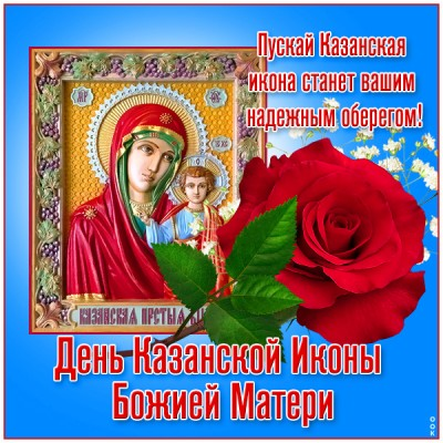 Открытка классная картинка со святым днем казанской иконы божией матери