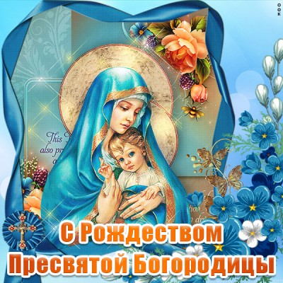 Открытка красивая картинка 21 сентября рождество пресвятой богородицы