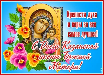 Открытка красивая картинка день казанской иконы