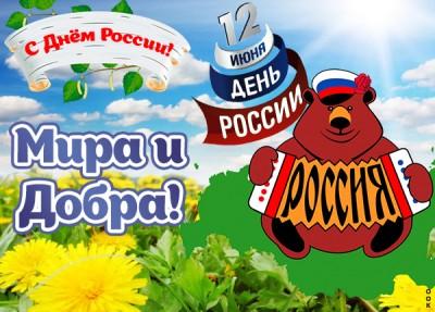 Картинка красивая картинка день россии