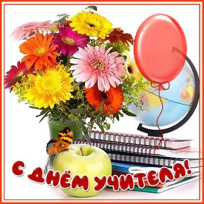 Картинка красивая картинка день учителя
