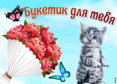 Открытка красивая картинка для девушки с цветами