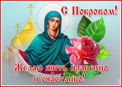 Картинка красивая картинка к священному празднику