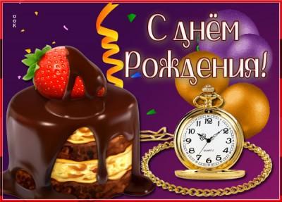 Открытка красивая картинка на день рождения с тортом