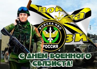 Картинка красивая картинка на день военного связиста