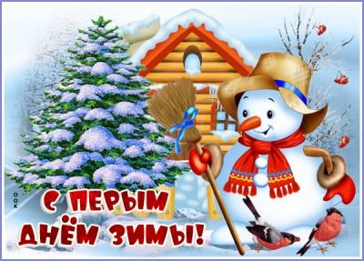 Открытка красивая картинка первый день зимы