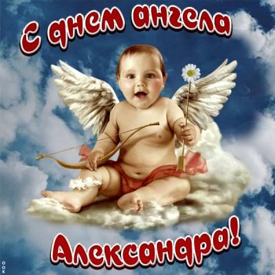Открытка красивая картинка с днём ангела александру