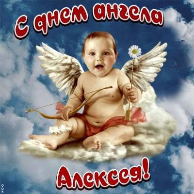 Открытка красивая картинка с днём ангела алексею