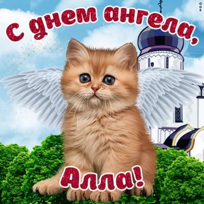 Картинка красивая картинка с днём ангела алла