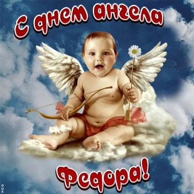 Картинка красивая картинка с днём ангела федору