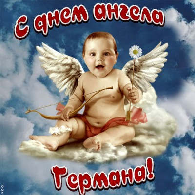 Картинка красивая картинка с днём ангела герману