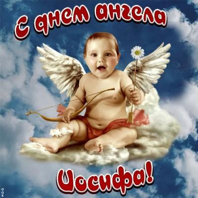 Картинка красивая картинка с днём ангела иосифу