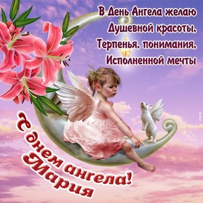 Открытка красивая картинка с днём ангела марии