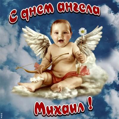 Открытка красивая картинка с днём ангела михаилу