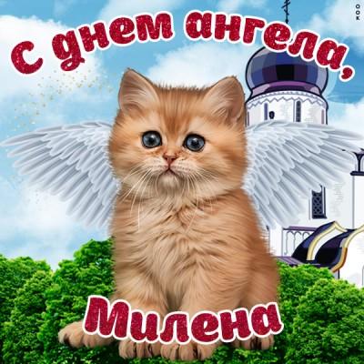 Картинка красивая картинка с днём ангела милене