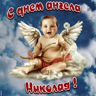 Открытка красивая картинка с днём ангела николаю