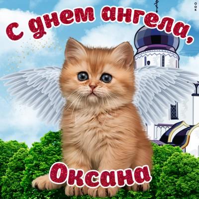 Картинка красивая картинка с днём ангела оксане