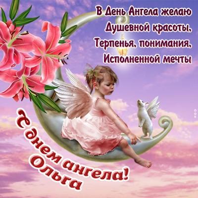 Открытка красивая картинка с днём ангела ольге
