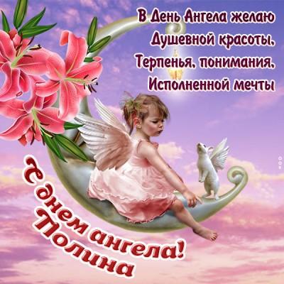 Картинка красивая картинка с днём ангела полине