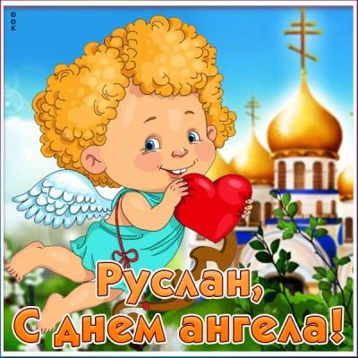 Открытка красивая картинка с днём ангела руслану