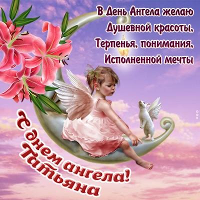 Картинка красивая картинка с днём ангела татьяне