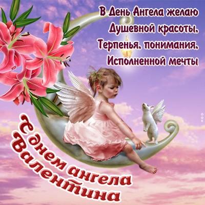 Картинка красивая картинка с днём ангела валентине