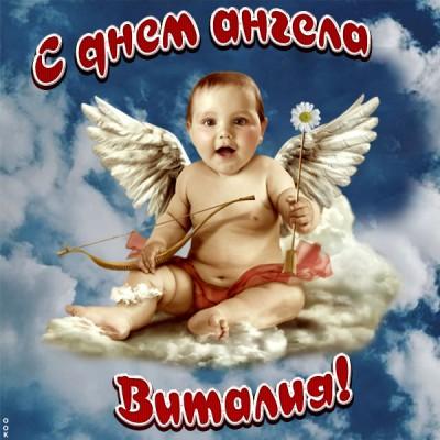 Картинка красивая картинка с днём ангела виталию