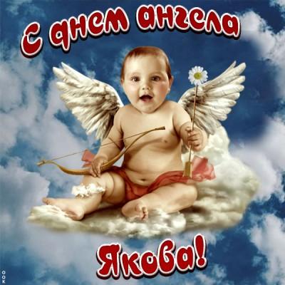 Картинка красивая картинка с днём ангела якову