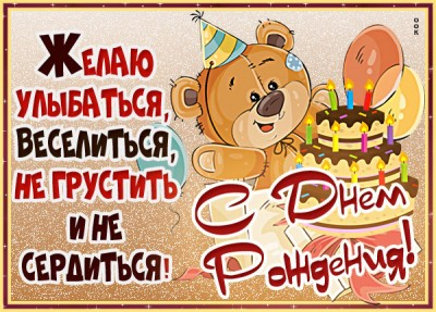 Открытка красивая картинка с днем рождения ребенку с поздравлением