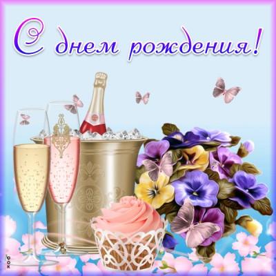 Открытка красивая картинка с днем рождения женщине с шампанским