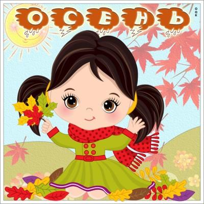 Открытка красивая картинка с осенью