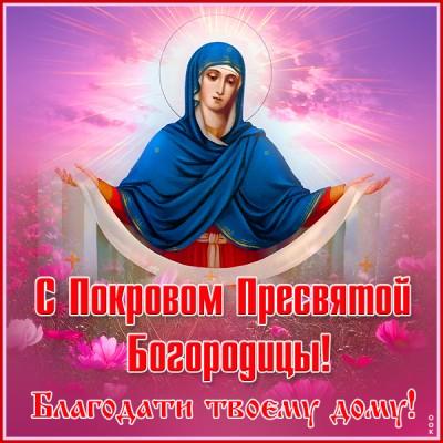 Картинка красивая картинка с покровом, пусть богородица хранит тебя от бед