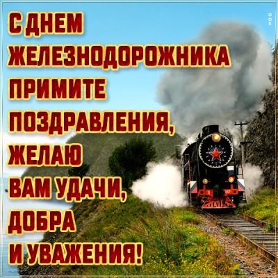 Открытка красивая картинка с поздравлением с днем железнодорожника
