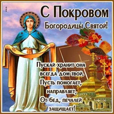 Открытка красивая картинка с православным праздником покрова пресвятой богородицы