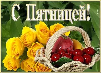 Картинка красивая картинка с пятницей с розами