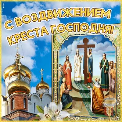 Картинка красивая картинка с воздвижением креста господня