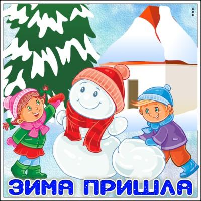 Картинка красивая картинка с зимой