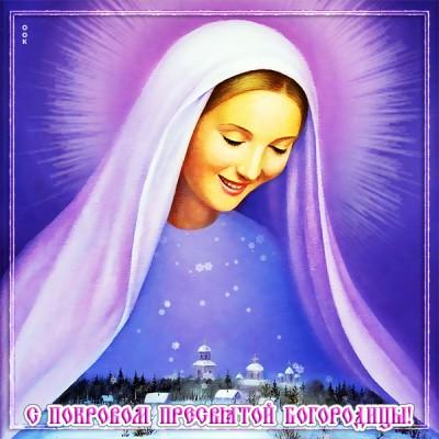 Картинка красивая картинкв с покровом пресвятой богородицы