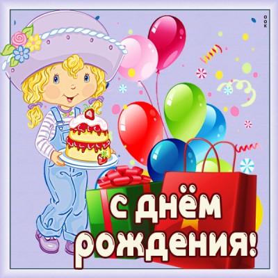 Картинка красивая открытка с днем рождения ребенку