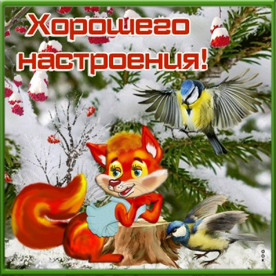 Картинка красивая зимняя картинка для настроения