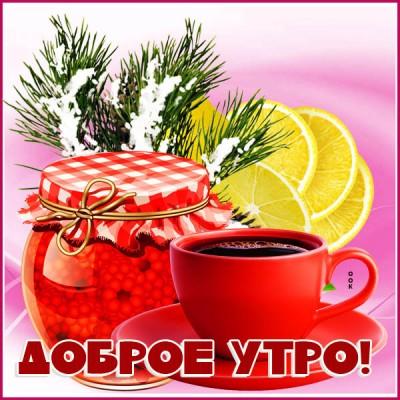 Картинка красивая зимняя картинка доброе утро