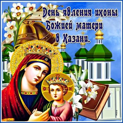 Картинка красочная картинка день явления в казани иконы божией матери