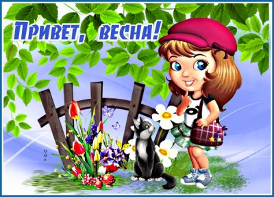Открытка красочная картинка привет, весна