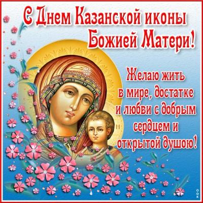 Картинка красочная картинка со святым днем казанской иконы божией матери