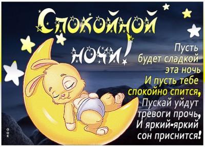 Картинка красочная картинка спокойной ночи