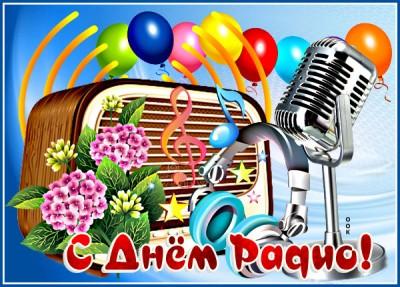 Картинка креативная картинка день радио