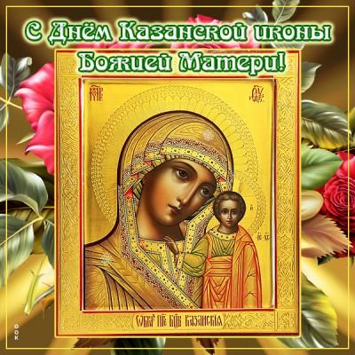 Картинка креативная картинка с праздником казанской иконы божией матери